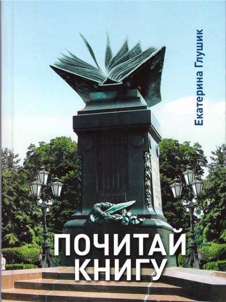 Екатерина Глушик. Почитай книгу.