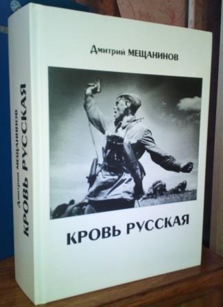 Кровь русская