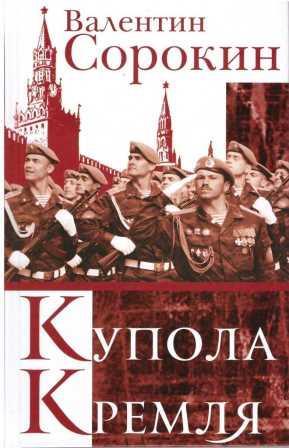 Валентин Сорокин Купола Кремля отзывы