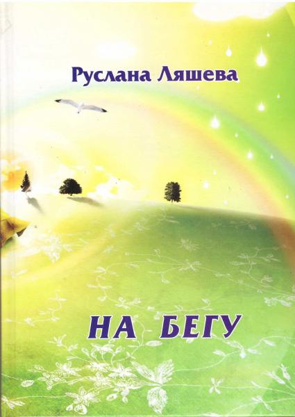 Руслана Ляшева