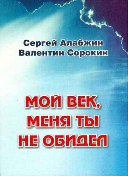 Сергей Алабжин, Валентин Сорокин