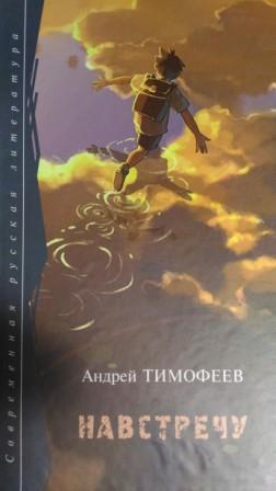 Тимофеев Навстречу